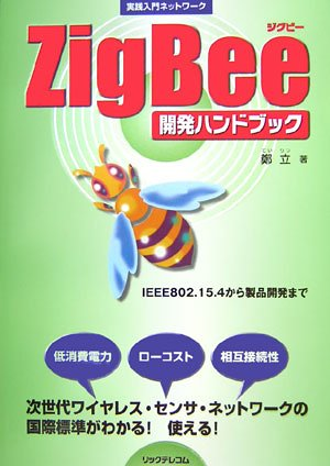 ZigBee開発ハンドブック