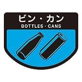 山崎産業 ゴミ箱用分別シール A ビン・カン