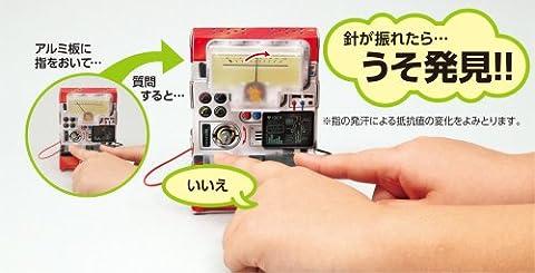 【科学工作】電気・磁気 ウソがばれる! ?うそ発見器