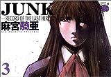 Junk 3―Record of the last hero (チャンピオンREDコミックス)
