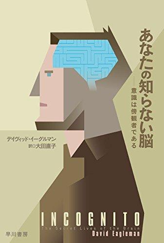 あなたの知らない脳──意識は傍観者である