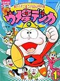 ウメ星デンカ 1 (ぴっかぴかコミックス)