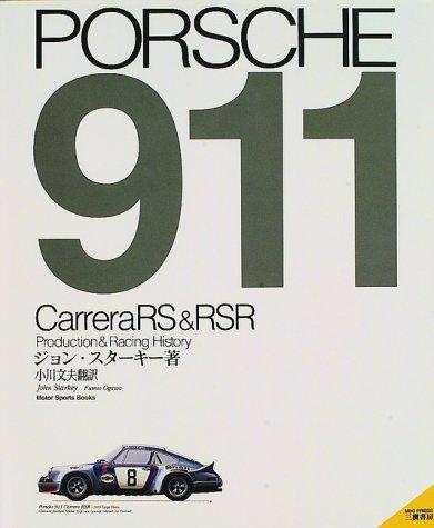ポルシェ911カレラRS&RSR