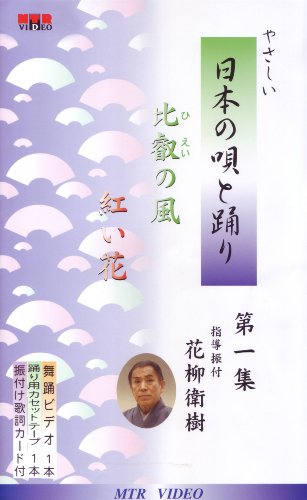 VHSビデオ やさしい日本の唄と踊り 第一集 比叡の風・紅い花(カセットテープ付) [DVD]