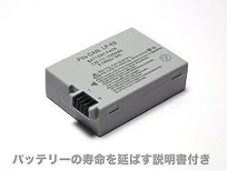 キヤノン LP-E8 互換バッテリー EOS Kiss X4とKiss X5に対応