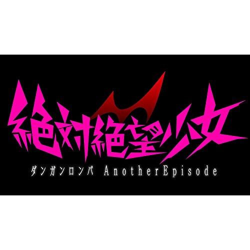 絶対絶望少女 ダンガンロンパ Another Episode&Amazon.co.jp デジタルミュージックストアで使用できるクーポン付