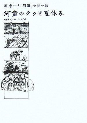 原恵一と「河童」の長い旅―河童のクゥと夏休み公式ガイドブック
