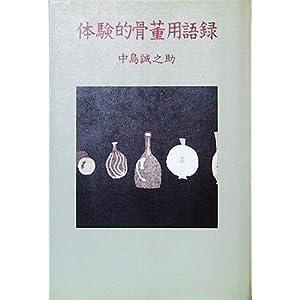 体験的骨董用語録 (1982年)