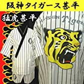 阪神タイガース甚平HAN-008 ホワイト