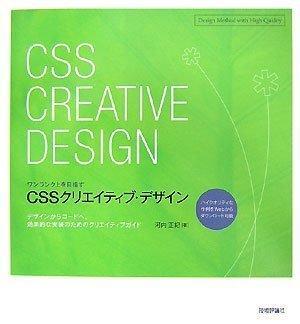 ワンランク上を目指す CSSクリエイティブ・デザイン
