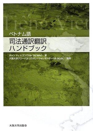 ベトナム語 司法通訳翻訳ハンドブック