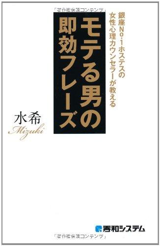モテる男の即効フレーズ―銀座No.1ホステスの女性心理カウンセラーが教える