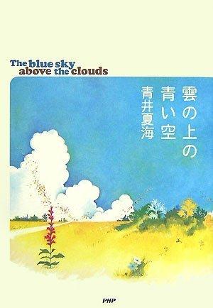 雲の上の青い空