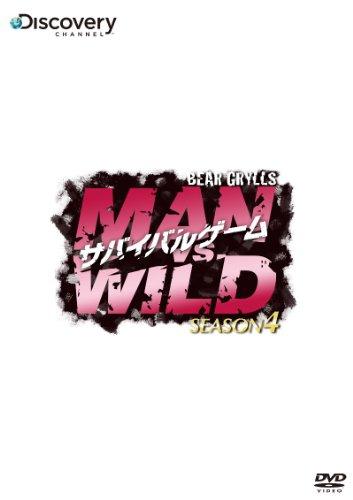 サバイバルゲーム MAN VS. WILD Season4 DVD-BOX