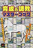 育成&調教マスターブック—ダービースタリオン'04PS2攻略本 (実用百科)