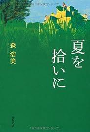 夏を拾いに (双葉文庫)