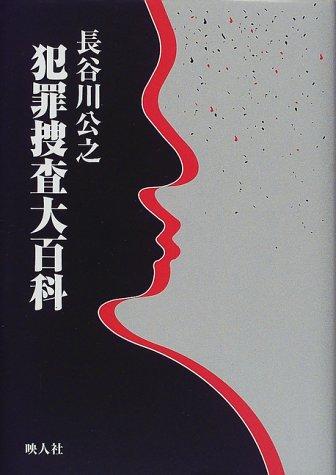 犯罪捜査大百科