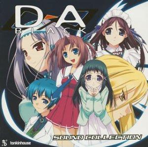 D→A:BLACK サウンドコレクション