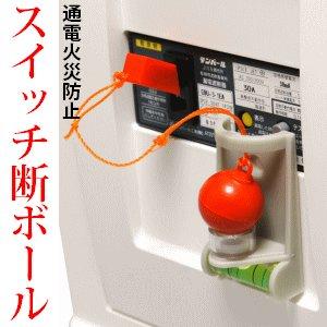 スイッチ断ボール ※地震時に自動的にブレーカーを落とし、通電火災を防ぎます!