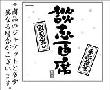 立川談志 『談志百席』 古典落語 CD-BOX 第一期