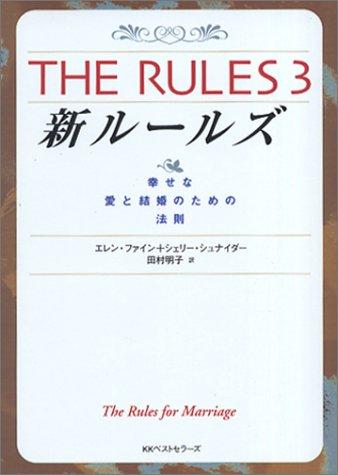 新ルールズ―幸せな愛と結婚のための法則 (ワニ文庫)