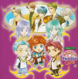 Radioトーク ネオロマンス Paradise Cure!(2)