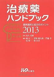 治療薬ハンドブック2013 薬剤選択と処方のポイント