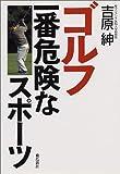 ゴルフ 一番危険なスポーツ