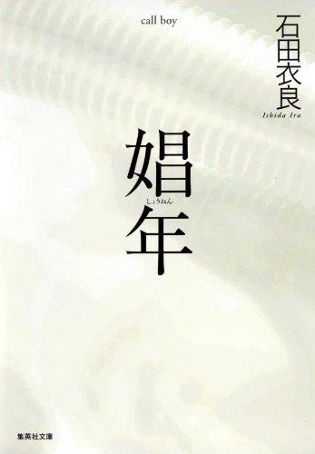 娼年 (集英社文庫)