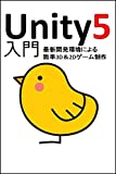 Unity5入門