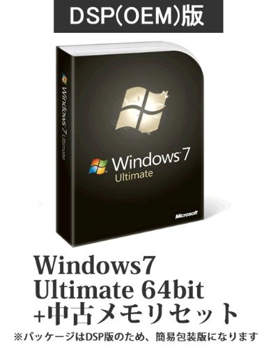 Windows7 Ultimate 64bit DVD DSP(OEM)版+中古メモリセット