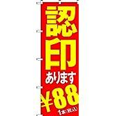 MD-042 のぼり旗 「認印あります 1本 88円」