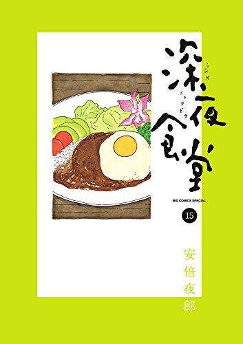 深夜食堂 15 (ビッグ コミックス〔スペシャル〕)