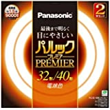 Panasonic パルックプレミア蛍光灯 丸形・スタータ形 32W+40W(2本セット) 電球色 FCL3240ELH2KF