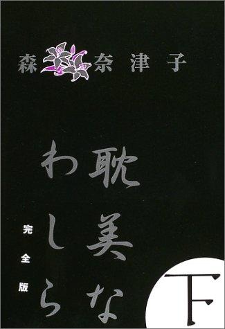 耽美なわしら 完全版(下) (Book of dreams)