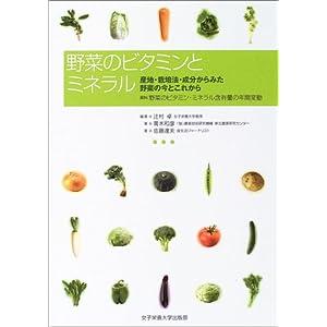 野菜のビタミンとミネラル—産地・栽培法・成分からみた野菜の今とこれから