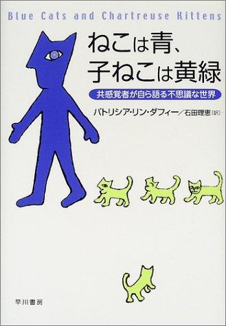 ねこは青、子ねこは黄緑―共感覚者が自ら語る不思議な世界