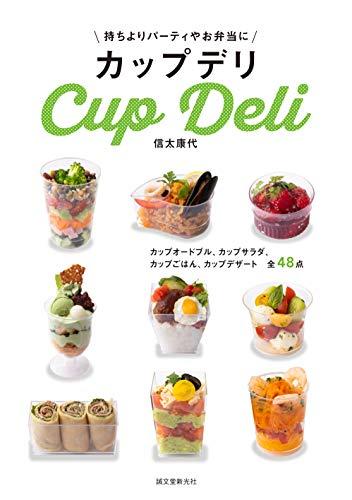 お花見や運動会など料理の持ち寄りに便利な「カップデリ」レシピ本