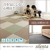 防音・防ダニ・防炎・制電機能付きタイルカーペット【silenta】シレンタ 同色40枚入り アイボリー