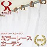 カーテン既製 日本製ミラーレースカーテン・テルマレース [巾100×丈133cm] 2枚組