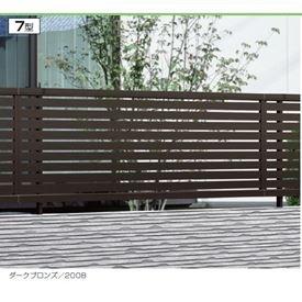 三協アルミ エクモアX7型 フェンス本体 2008 フリー支柱タイプ  ダークブロンズ
