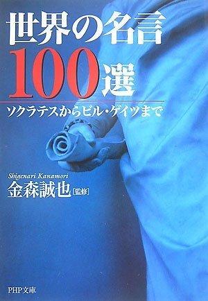世界の名言100選