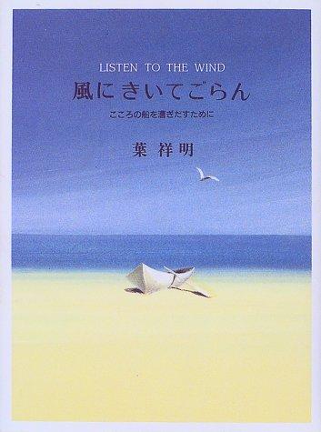 風にきいてごらん