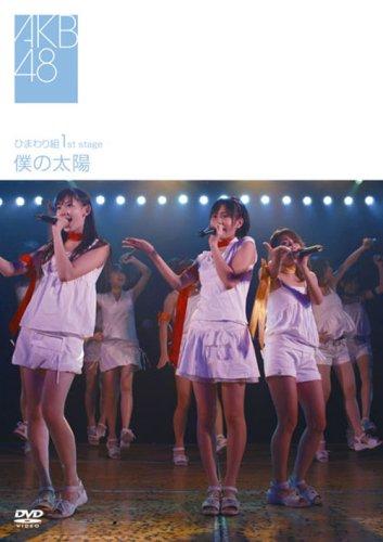 ひまわり組 1st stage「僕の太陽」 [DVD]
