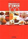 お客に長く愛される原価60円からの「新・定番料理」100