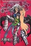 エア・ギア(9) (講談社コミックス―Shonen magazine comics (3486巻))