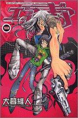 エア・ギア (9) (講談社コミックス―Shonen magazine comics (3486巻))大暮維人