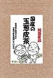 【送料無料】 ≪お徳用≫国産の手作り玉葱の皮茶2g×50包