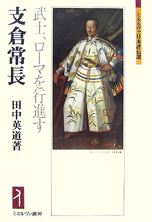 支倉常長―武士、ローマを行進す (ミネルヴァ日本評伝選)