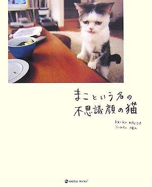まこという名の不思議顔の猫 (マーブルブックス)